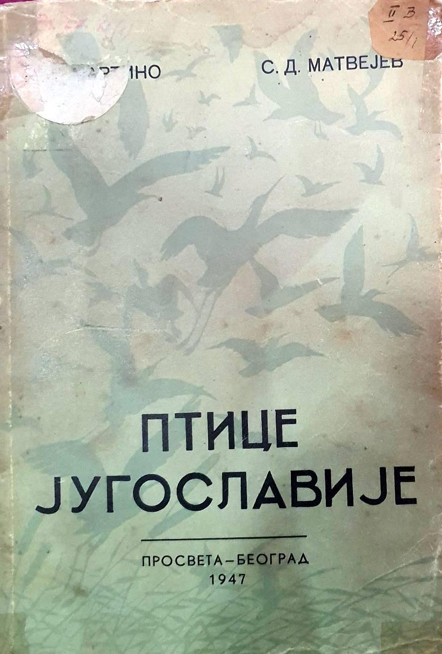 ptice jugoslavije